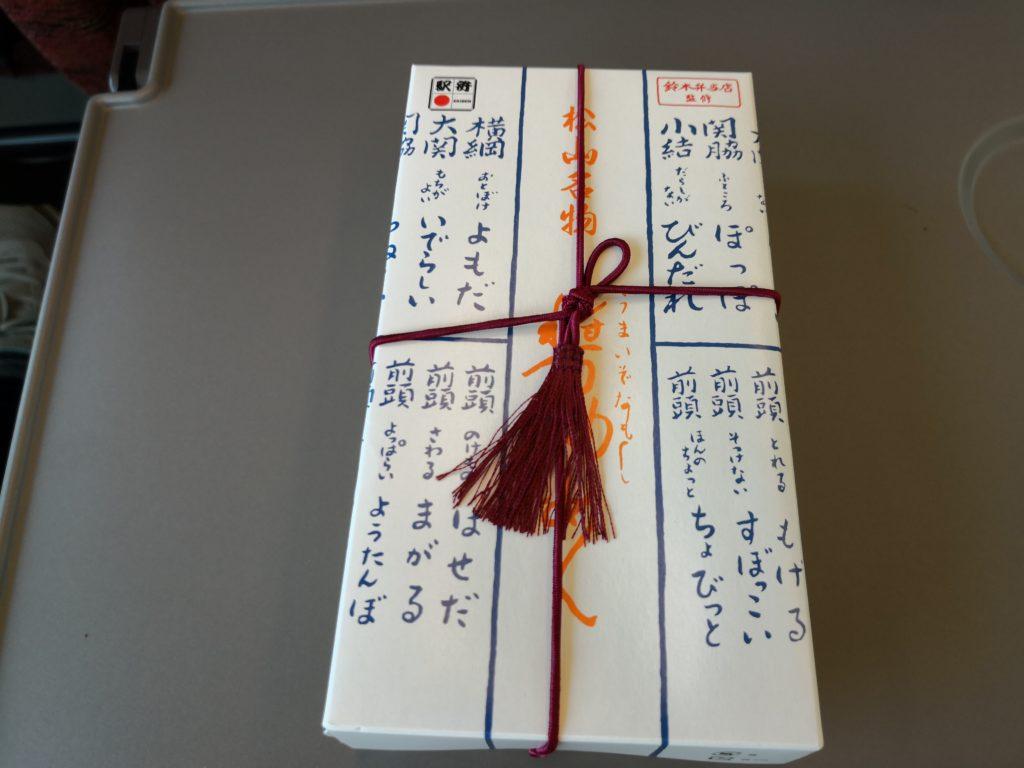 松山駅の駅弁「醤油めし」