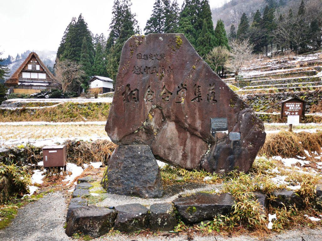 五箇山の石