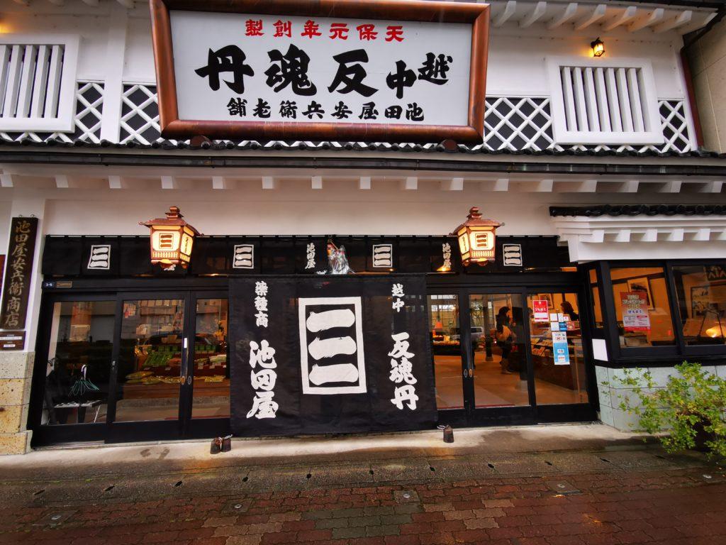 富山の薬屋