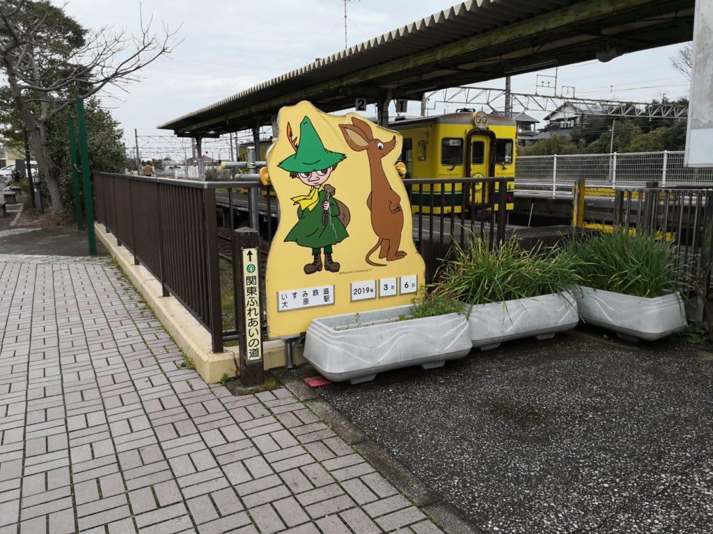 大原駅の看板