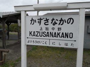 上総中野駅の駅名標
