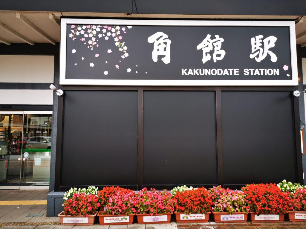 角館駅駅名標
