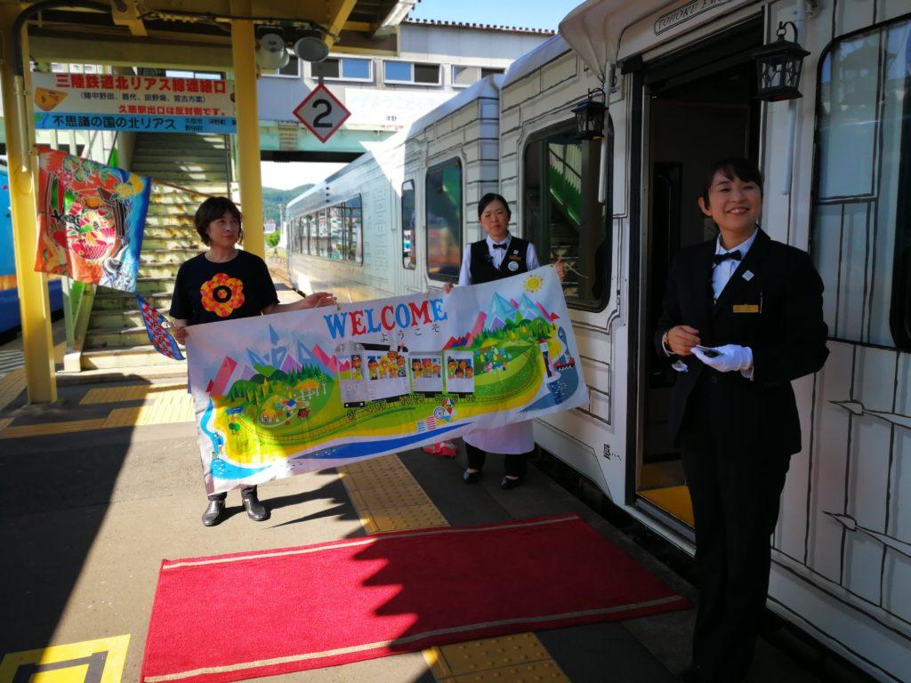 久慈駅出発