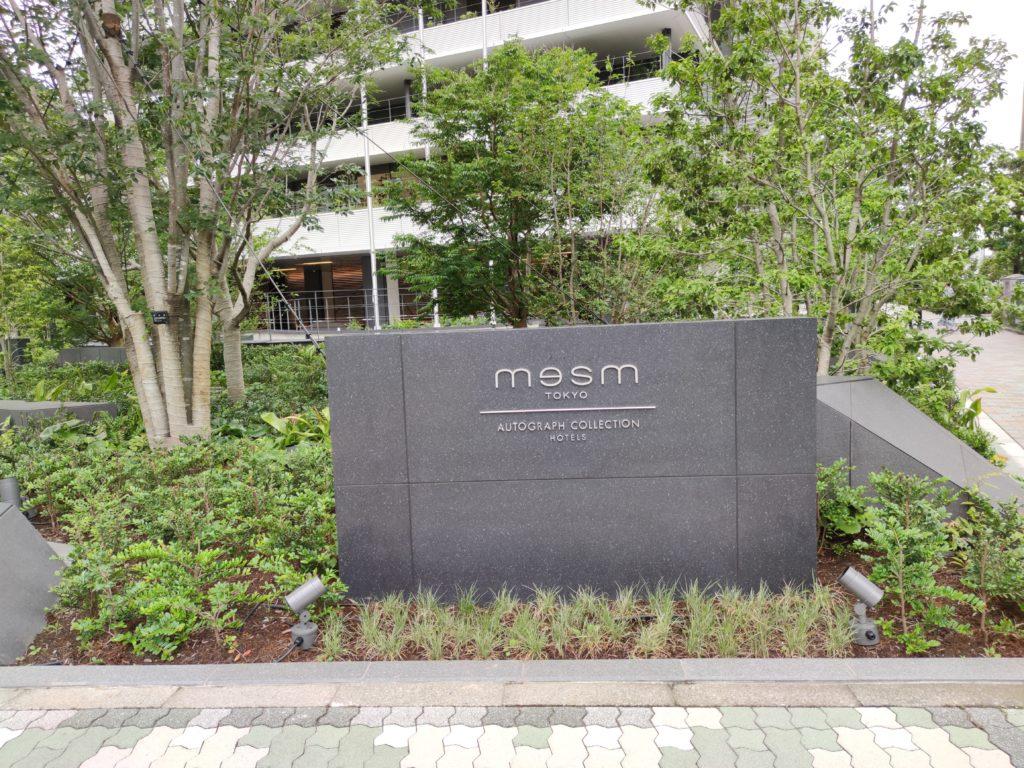 メズム東京石碑