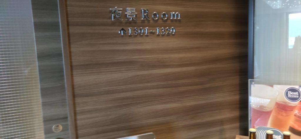 13階の入り口