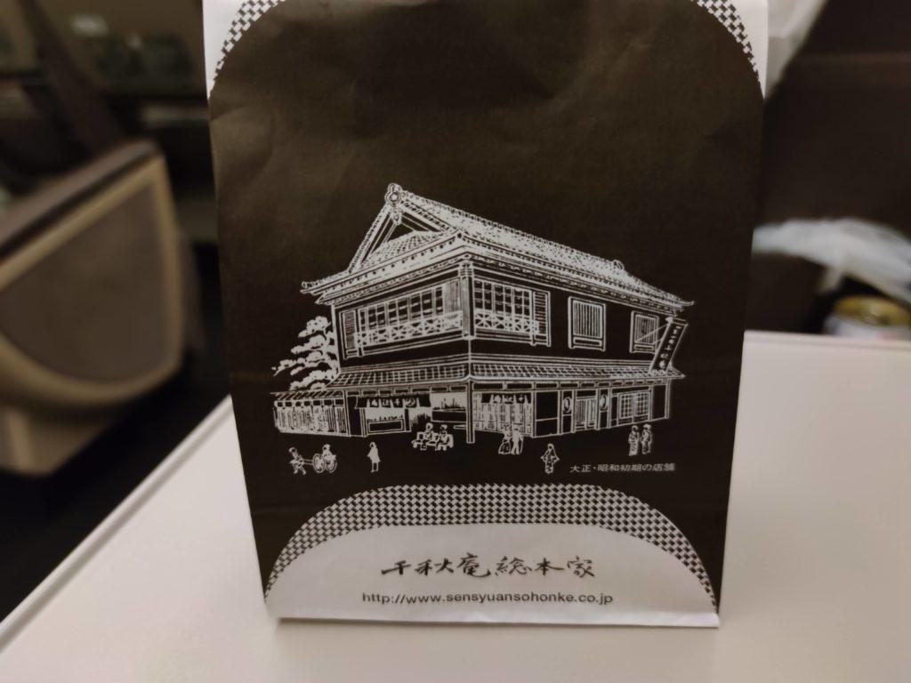 千秋庵の紙袋