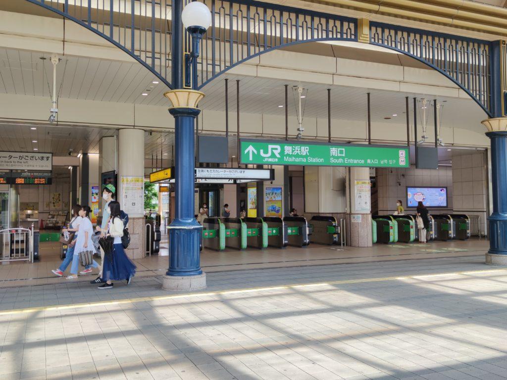 舞浜駅改札口