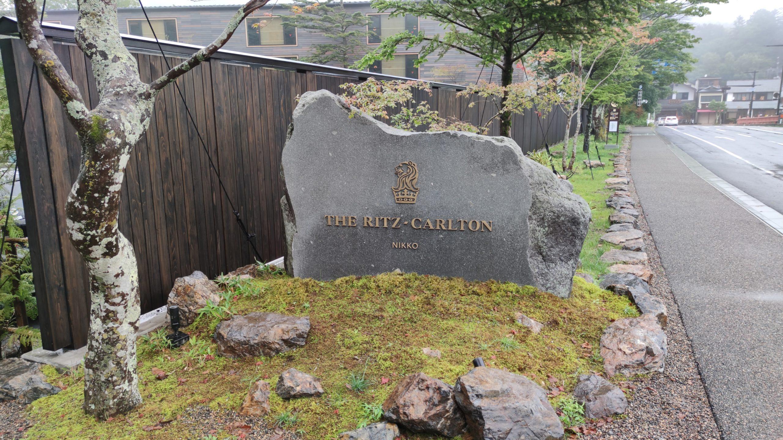 リッツ・カールトン石碑