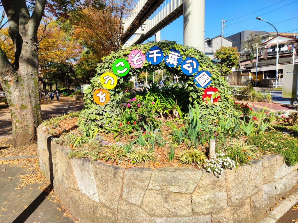 千葉公園入り口