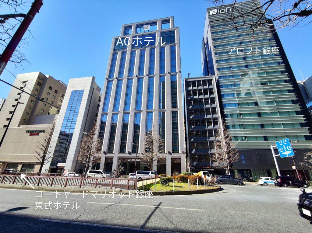 東銀座マリオット系列ホテル