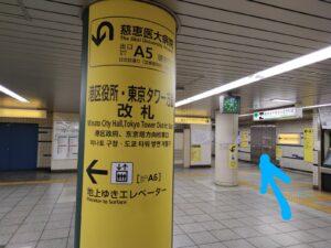 御成門駅A1出口