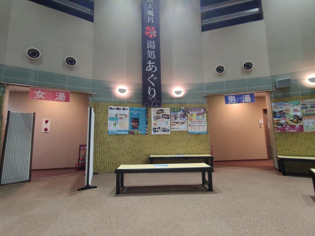 温泉施設ホール