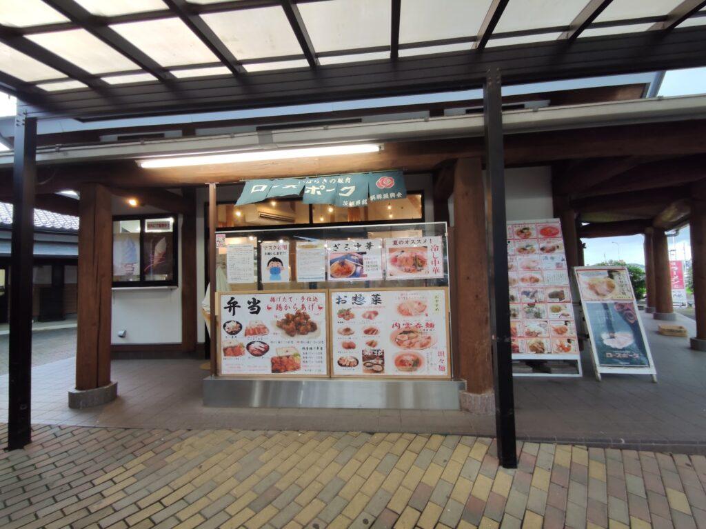 道の駅レストラン陽陽