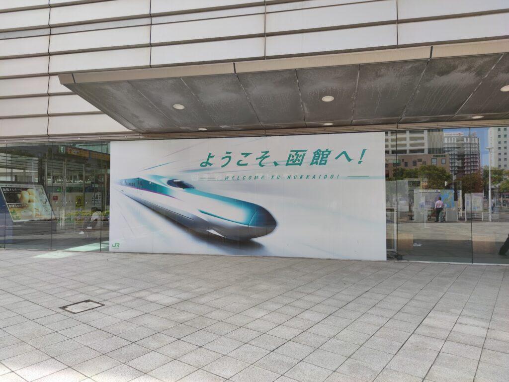 函館駅駅前
