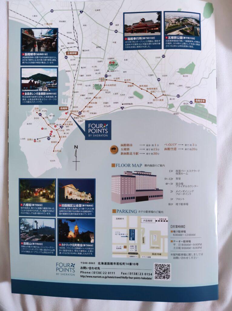 フォーポイント函館の場所