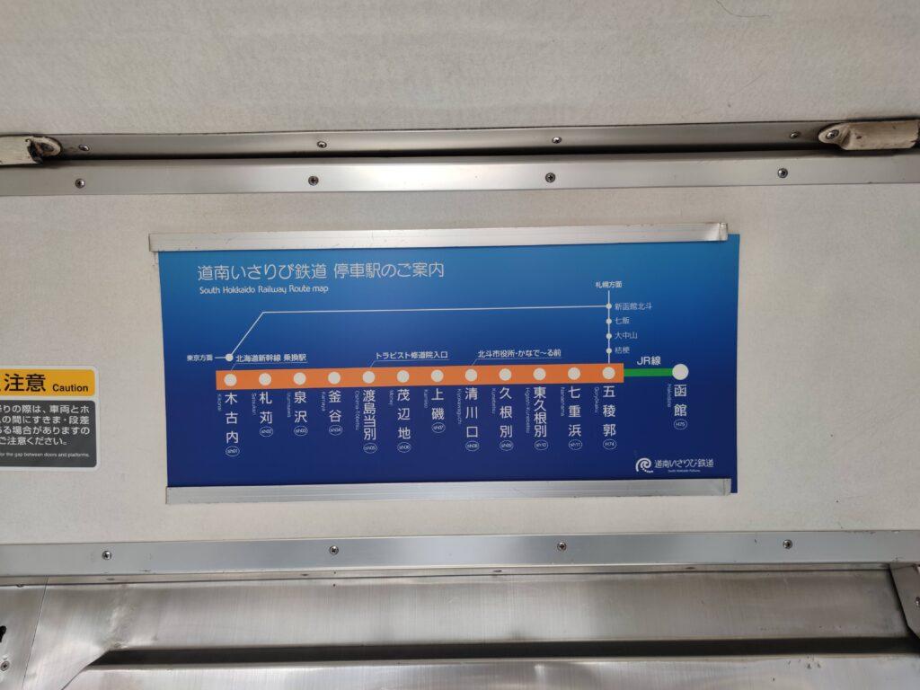 いさりび鉄道路線図