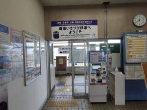 木古内駅改札