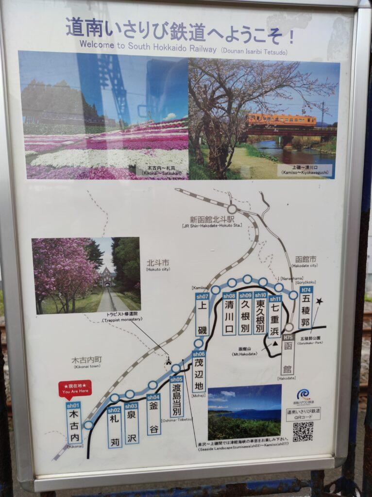 木古内駅路線図