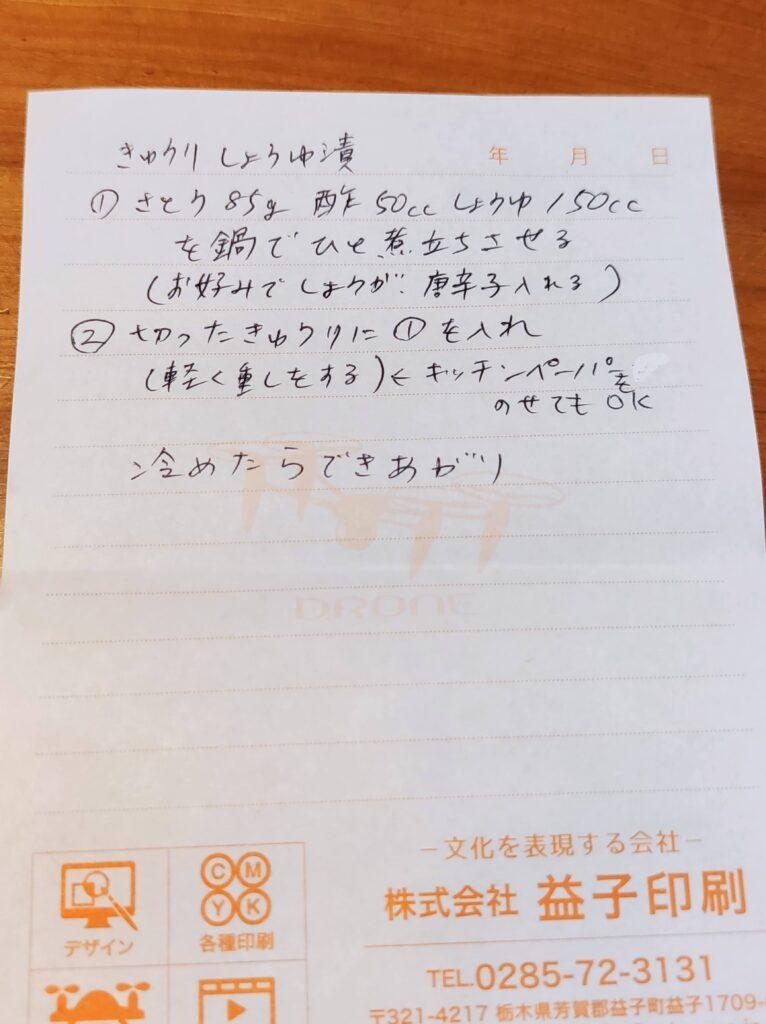 きゅうり醤油漬けレシピ