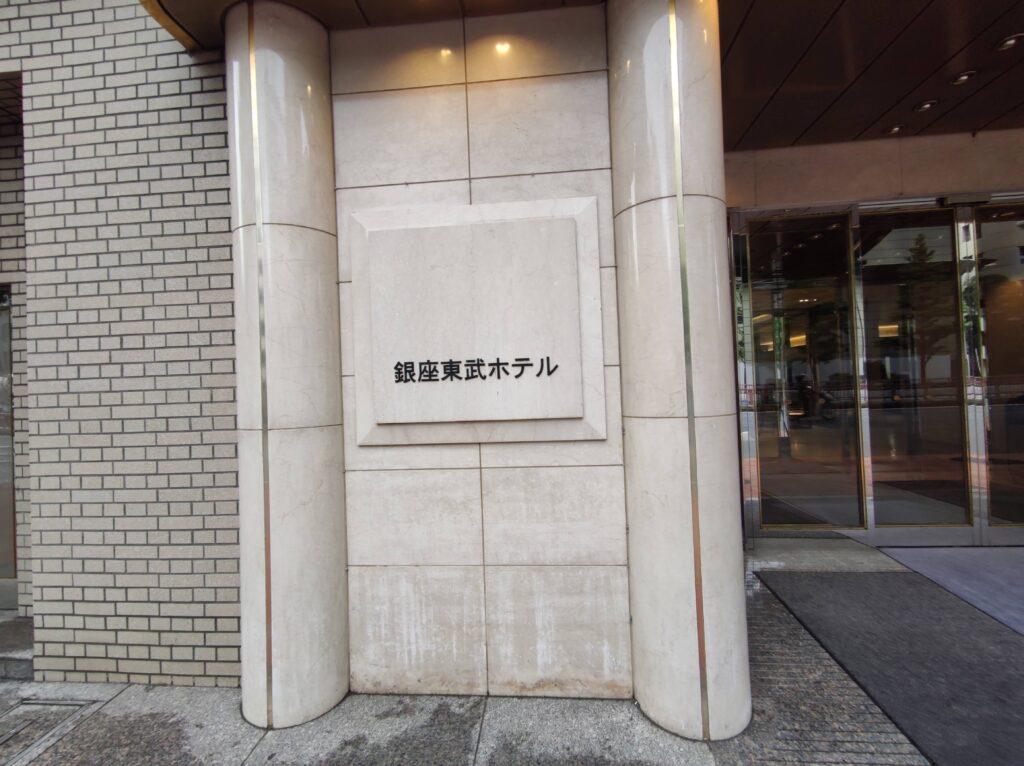 東武ホテル看板